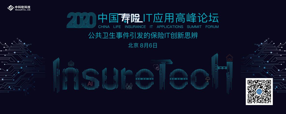 2020中国保险IT应用高峰论坛 -27651-1