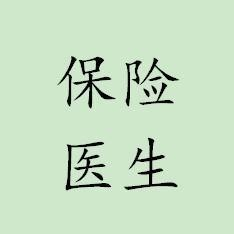 保险医生张志