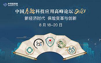 2021——中国寿险科技应用高峰论坛、中国财险科技应用高峰论坛将于8月在北京召开 -80306-1