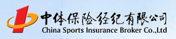 中体保险经纪有限公司