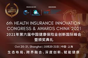 健康险年度盛典将于10月在沪开幕——第六届中国健康保险业创新国际峰会 -84823-1
